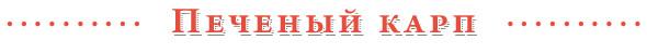 Изображение 20. Рыбацкие байки: рецепты от матерых рыболовов.. Изображение №1.