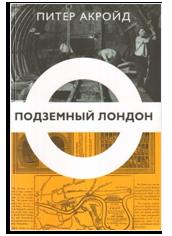 15 книг на лето: Все материалы FURFUR в рубрике «Воскресное чтение». Изображение № 15.