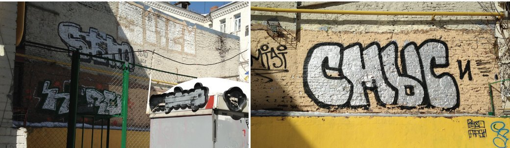 Стена славы: Граффити-карта Москвы. Изображение № 20.