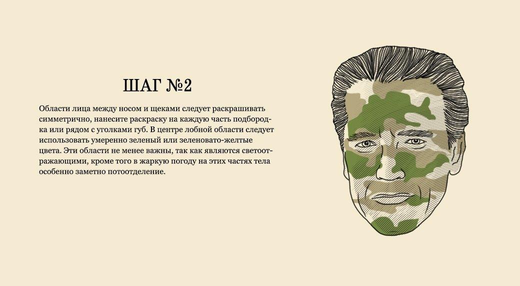История и правила нанесения боевой раскраски. Изображение № 11.