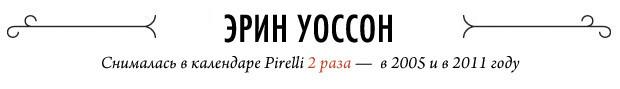 Ежегодный отчет: 20 главных звезд эротических календарей Pirelli. Изображение № 19.