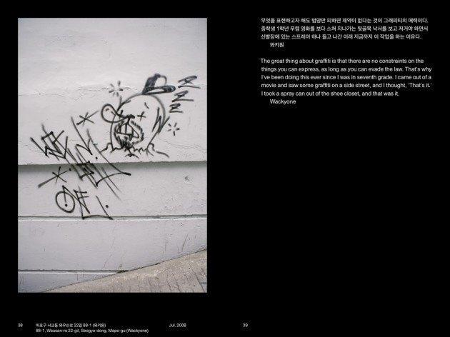Вышла книга об уличном искусстве Сеула. Изображение № 4.