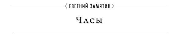 Воскресный рассказ: Евгений Замятин. Изображение № 1.