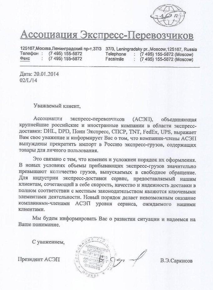 Курьерские службы прекратят доставлять посылки в Россию физлицам. Изображение № 1.
