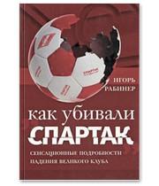 22 книги о футболе: Труды Льва Филатова, работы Дуги Бримсона, а также рекомендации журналистов. Изображение № 6.