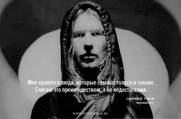 «Мне нравятся люди, которые слышат голоса»: Плакаты с высказываниями Aphex Twin. Изображение № 3.