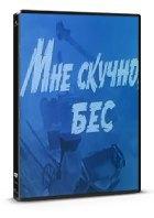 Русский бизнес: Гид по кооперативному кинематографу. Изображение № 10.