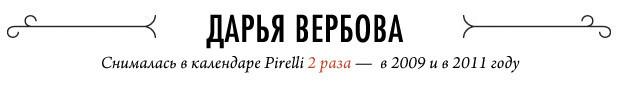 Ежегодный отчет: 20 главных звезд эротических календарей Pirelli. Изображение № 16.