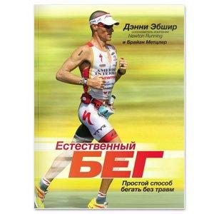 10 современных книг, которые помогут улучшить спортивные результаты. Изображение № 1.