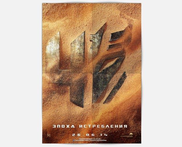 Трейлер дня: «Трансформеры 4: Эпоха истребления». Продолжение трилогии об автоботах и десептиконах. Изображение № 1.