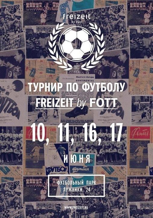 FURFUR участвует в футбольном турнире, организованном магазином Fott. Изображение № 1.