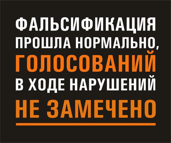 Реакция героев журнала FURFUR на события в Москве пятого декабря. Изображение № 11.