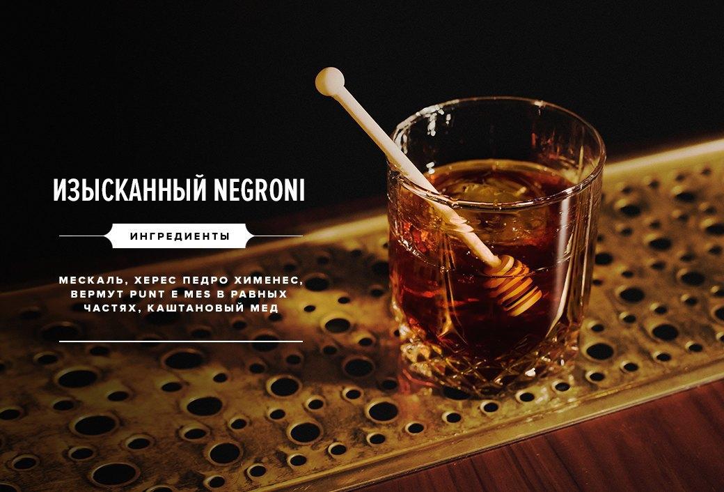 Как приготовить Negroni: 3 рецепта классического коктейля. Изображение № 16.