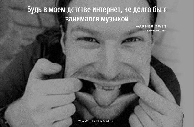 «Мне нравятся люди, которые слышат голоса»: Плакаты с высказываниями Aphex Twin. Изображение № 7.