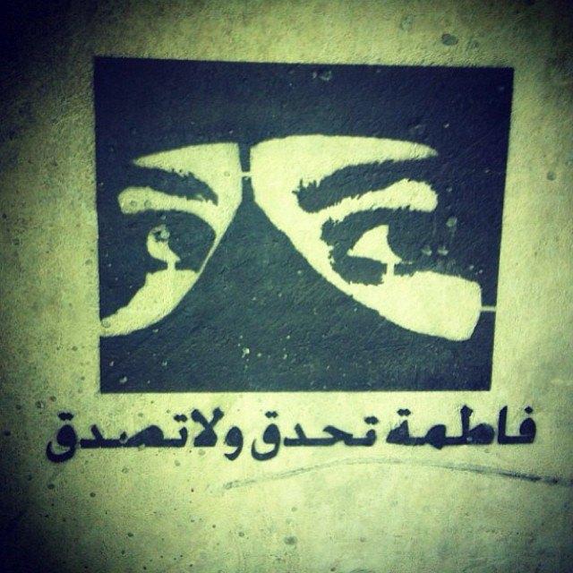 Saudi street art: Tumblr-блог об уличном искусстве Саудовской Аравии. Изображение № 3.