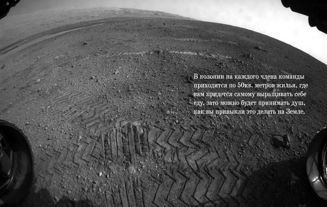 Как человечество построит колонию на Марсе в формате реалити-шоу. Изображение № 5.