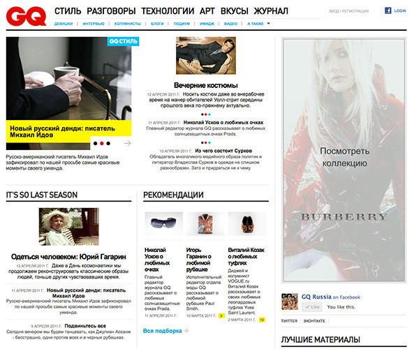 Изображение 11. Мужской журнал GQ обновил свой сайт.. Изображение № 4.