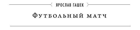 Воскресный рассказ: Ярослав Гашек. Изображение № 1.