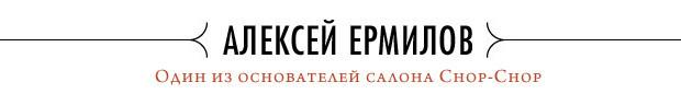 Книжная полка: Любимые книги Алексея Ермилова, сооснователя Chop-Chop. Изображение № 1.