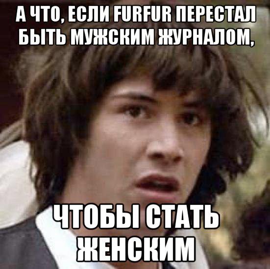 13 смешных мемов о журнале FURFUR. Изображение № 3.