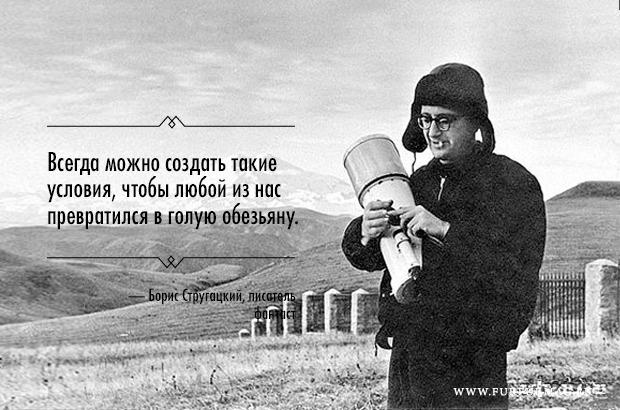 «Женщина — последняя линия обороны мужчины»: 10 плакатов с высказываниями Бориса Стругацкого. Изображение № 7.