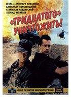 Они сражались за родину: Эволюция отечественных боевиков. Изображение № 11.
