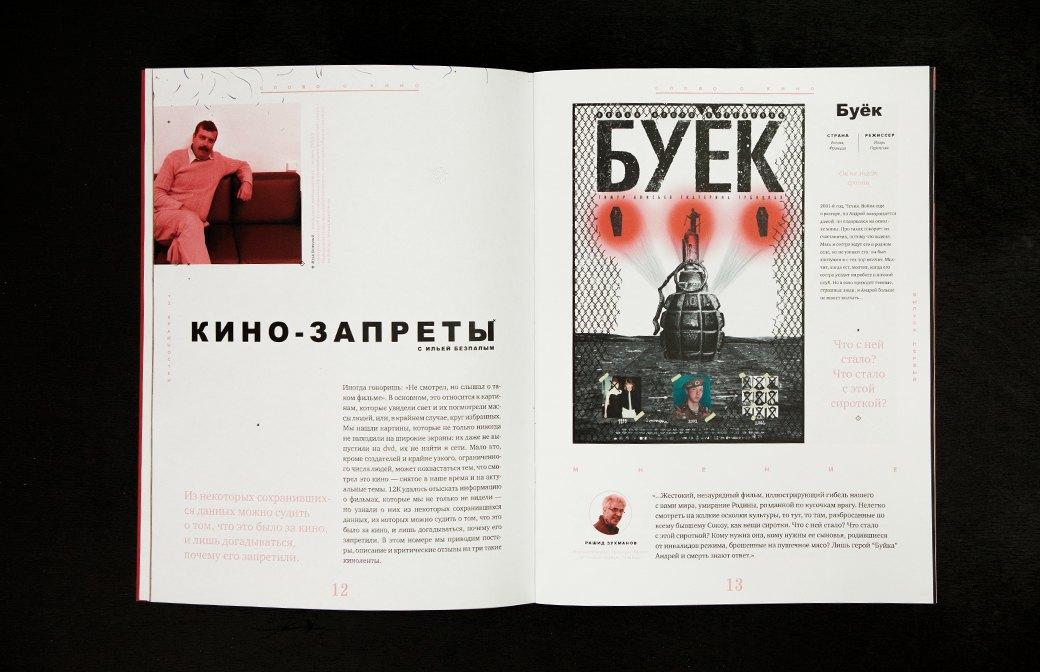 Арт-директор FURFUR начал издавать собственный печатный журнал. Изображение № 5.