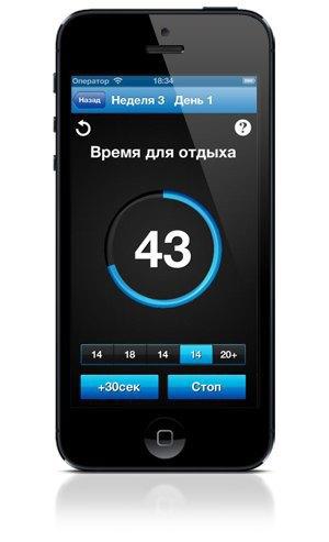 Быстрее, выше, сильнее: 7 мобильных приложений для спортивных тренировок. Изображение № 4.