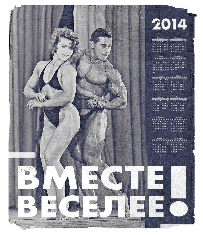Приобретай мускулатуру: Календари FURFUR с советскими культуристами. Изображение № 2.