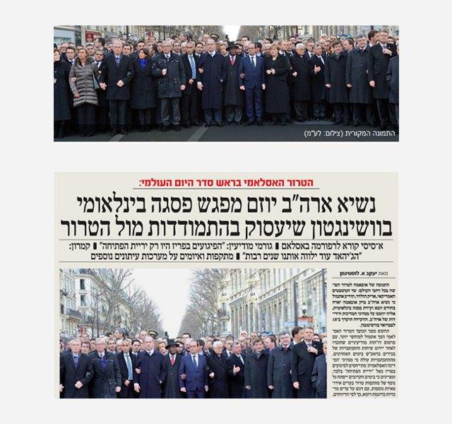 Иудейская газета вырезала всех женщин с фотографии мировых лидеров. Изображение № 1.