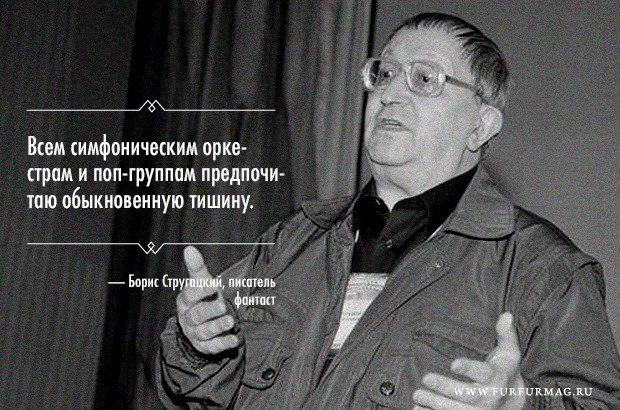 «Женщина — последняя линия обороны мужчины»: 10 плакатов с высказываниями Бориса Стругацкого. Изображение № 6.