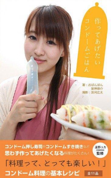 В Японии вышла поваренная книга с рецептами из презервативов. Изображение № 1.