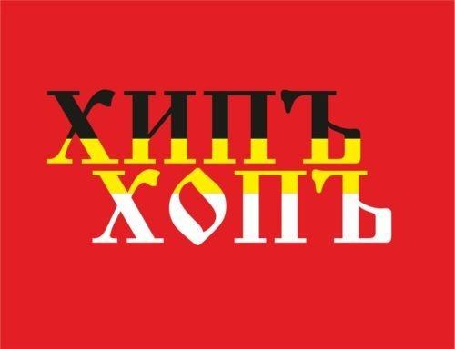 Тумблер 666flava: Рэп-мемы на русский манер. Изображение № 9.