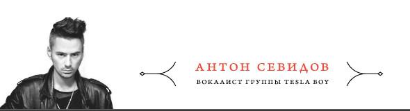 Изображение 9. 5 песен для секса: Антон Севидов, Tesla Boy.. Изображение № 1.