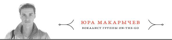 Изображение 4. 5 песен для секса: Юра Макарычев, On-The-Go.. Изображение № 1.