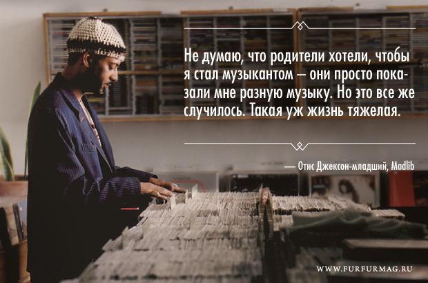 «Если хочешь поговорить — смотри мне в глаза»: 10 плакатов с высказываниями Madlib. Изображение № 8.
