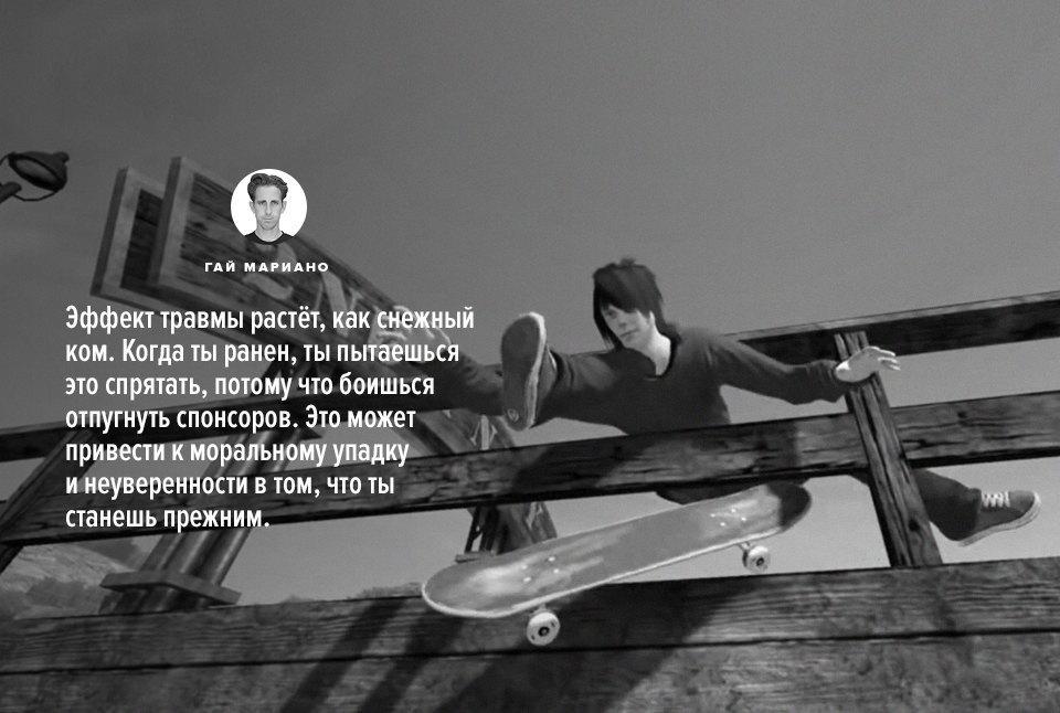 «После 25 лет каждая травма кажется последней»: 10 высказываний скейтеров о падениях. Изображение № 10.