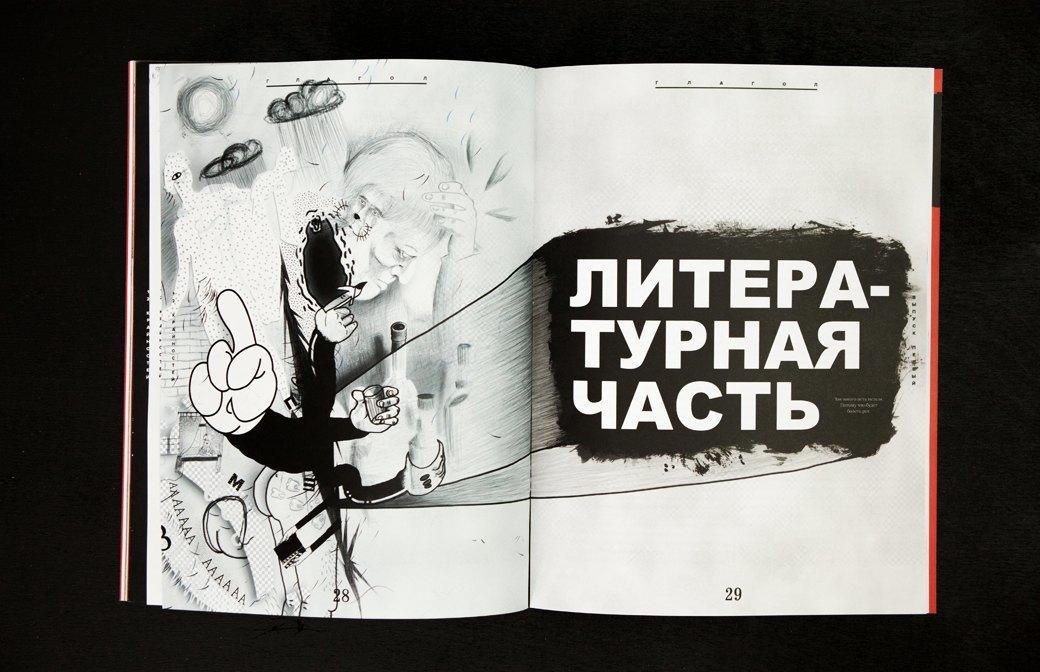 Арт-директор FURFUR начал издавать собственный печатный журнал. Изображение № 7.