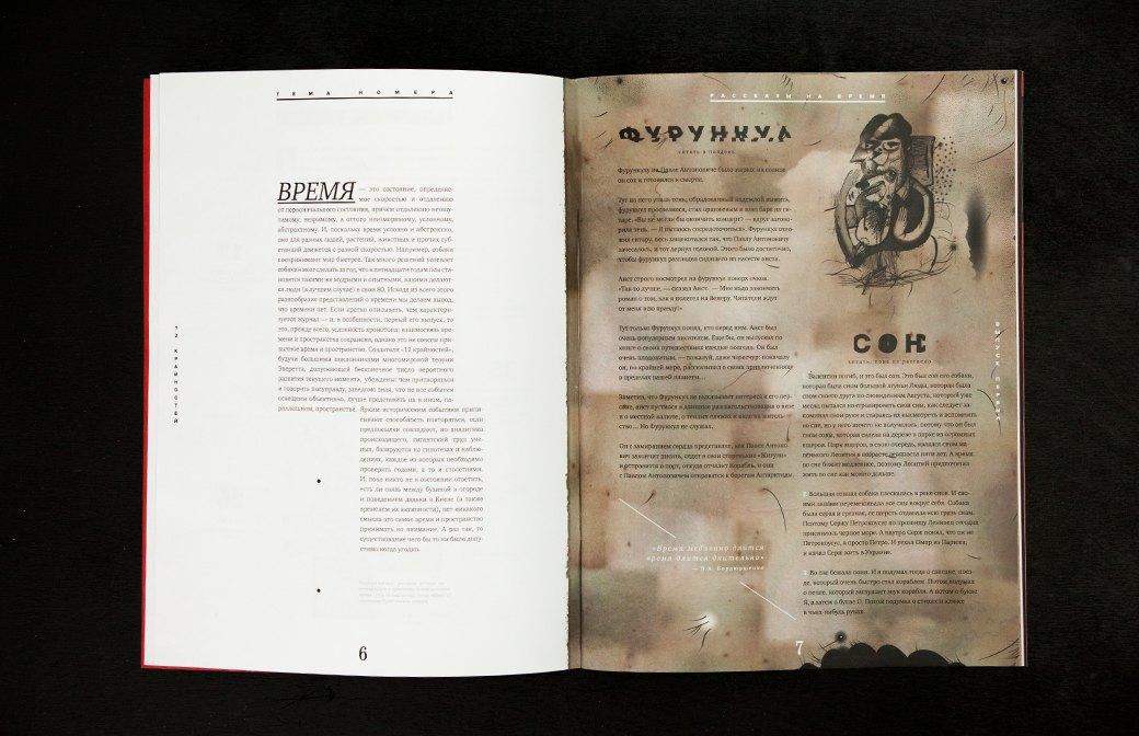 Арт-директор FURFUR начал издавать собственный печатный журнал. Изображение № 3.