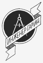 Новая российская марка бабочек «Инженер Гарин». Изображение № 9.