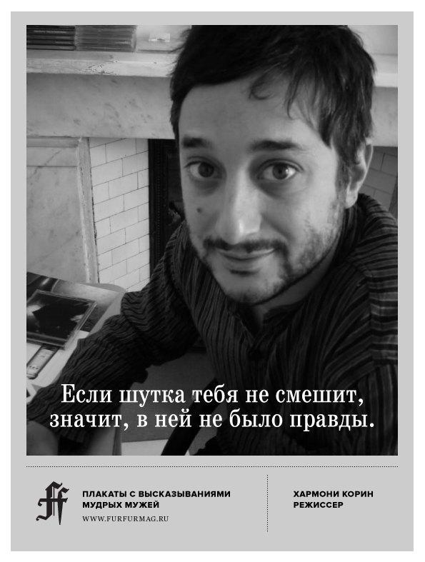 «Я никогда не заботился о смысле»: 10 плакатов с высказываниями Хармони Корина. Изображение № 4.