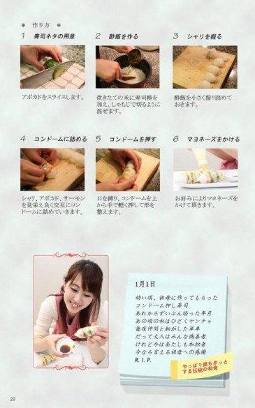 В Японии вышла поваренная книга с рецептами из презервативов. Изображение № 3.