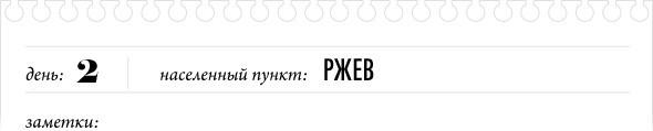 Шоссе энтузиастов: Как я проехал 3000 километров на мопеде по России. Изображение № 12.