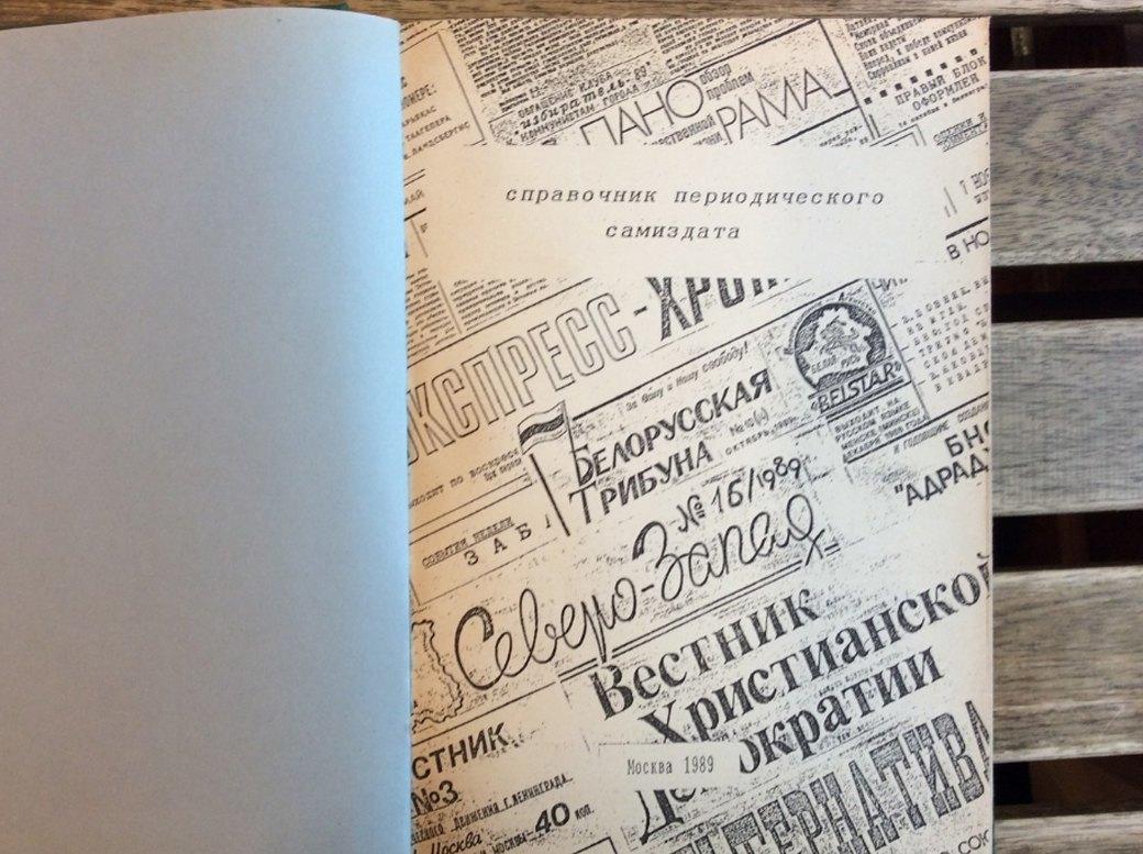 Первопечатники: Влад Тупикин о своей коллекции советского самизадата. Изображение № 4.