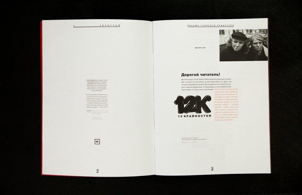 Арт-директор FURFUR начал издавать собственный печатный журнал. Изображение № 2.