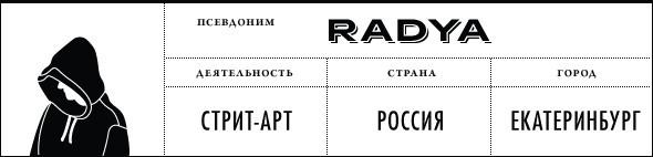 Скетчбук: Уличный художник Radya из Екатеринбурга рассказывает о пяти своих работах. Изображение № 1.