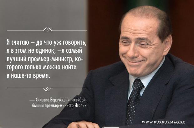 «Я знаю, как сделать женщин счастливыми»: 10 плакатов с цитатами Сильвио Берлускони. Изображение № 1.