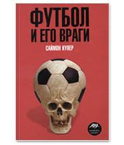 22 книги о футболе: Труды Льва Филатова, работы Дуги Бримсона, а также рекомендации журналистов. Изображение № 8.