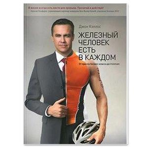 10 современных книг, которые помогут улучшить спортивные результаты. Изображение № 4.