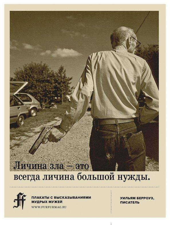«Безрассудство — это материал для резких перемен»: Плакаты с высказываниями Уильяма Берроуза. Изображение № 4.